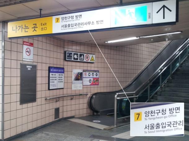Omokgyo Station, Exit 7