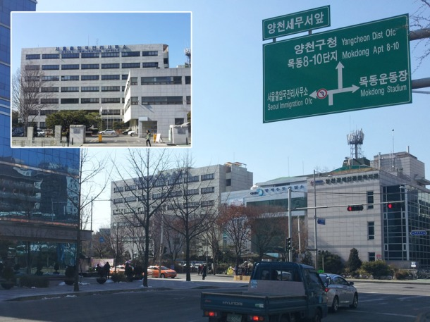 Seoul Immigration Office... just across the street.