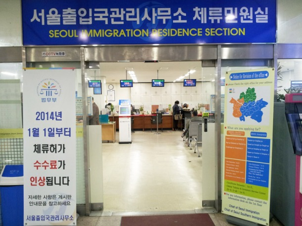 Seoul Immigration Residence Section