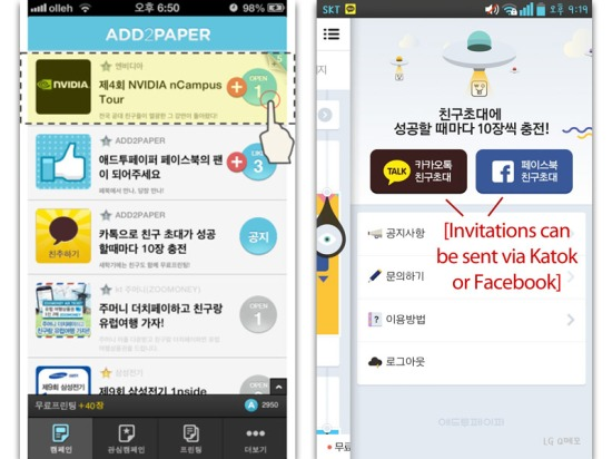 Step 2.2:  Open and/or share advertisements (left); Step 2.3: Invite your friends via Kakao-Talk or Facebook (right)