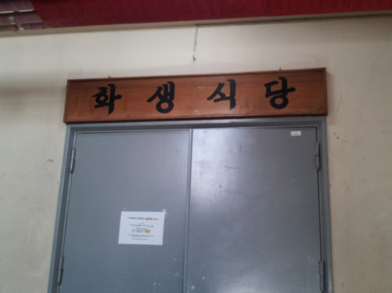 The cafeteria's entrance