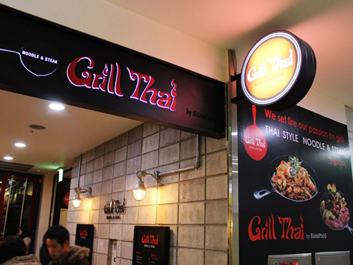 The entrance of 'Grill Thai'