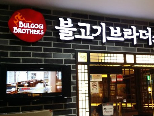 "'Bulgogi Brothers' serves traditional Korean Bulgogi (literally: ""Fire-Meat"")"