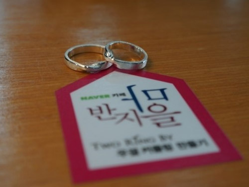 Buy your couple rings at 'Banjimaeul'...