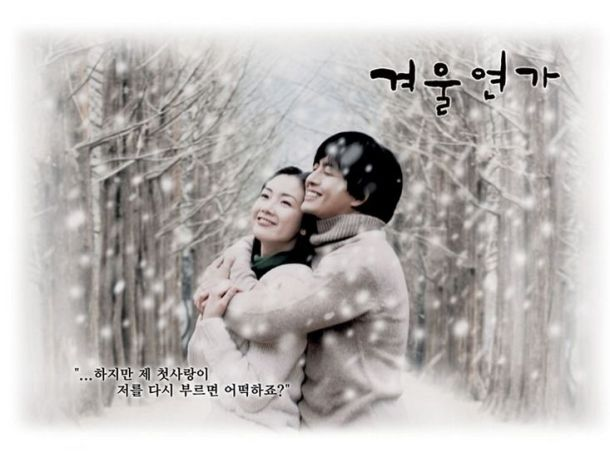 3 Winter Sonata poster