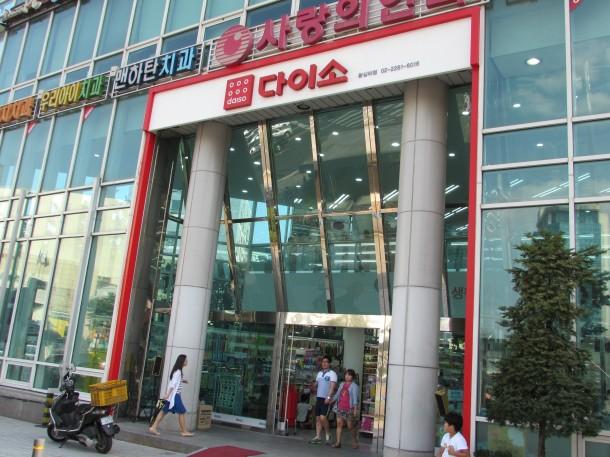 Daiso: the Korean Dollar Store