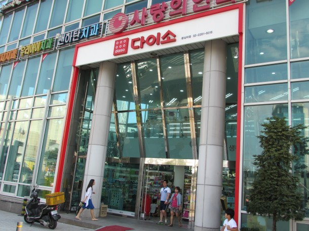 Daiso: the Korean Dollar Store
