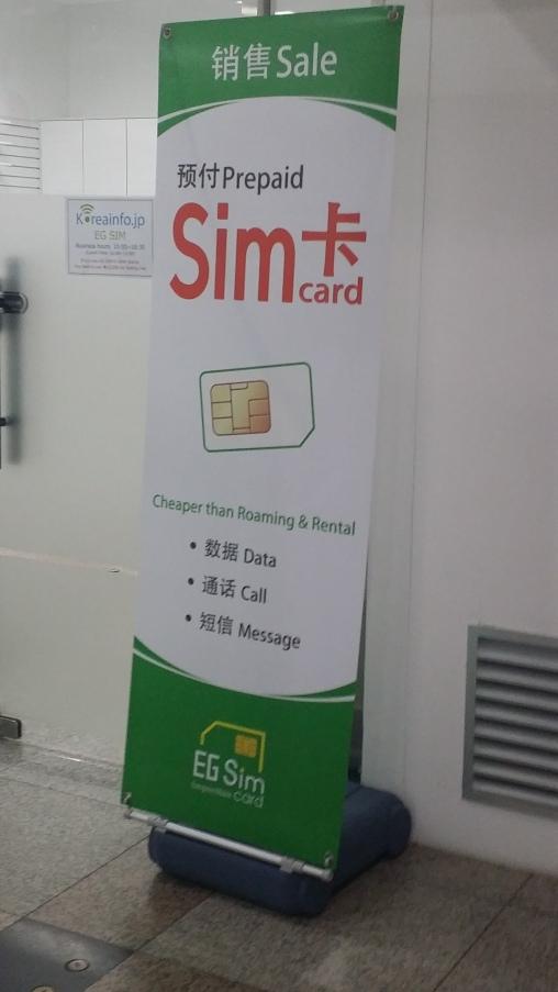Prepaid Sim EG picture
