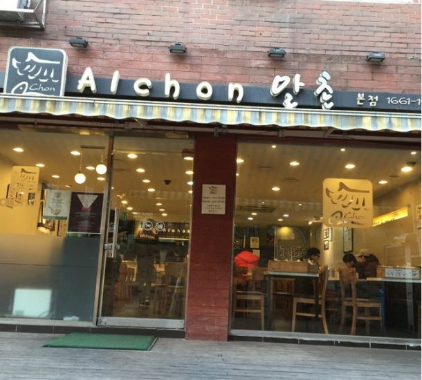 alchon 1