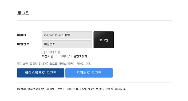 3 tvN 페이스북, 트위터 로그인