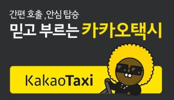 Kakao Taxi