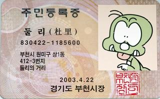 둘리민증_한국만화박물관