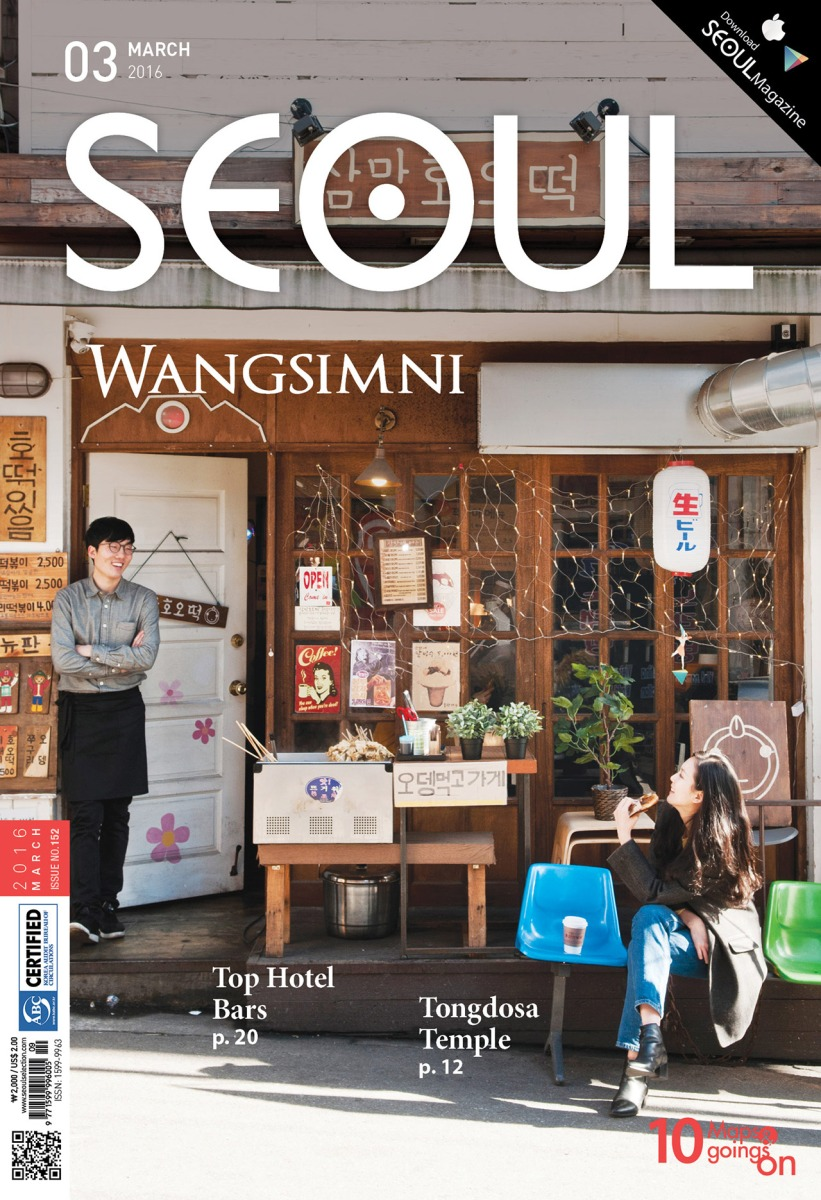 English Newspapers and Magazines in Korea