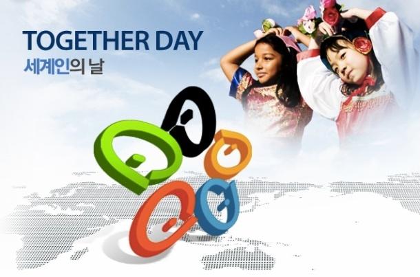 7 세계인의날
