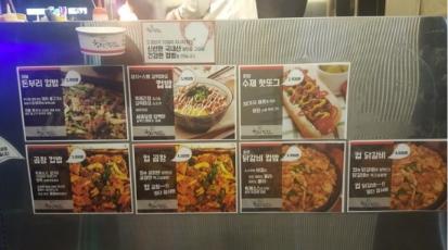 컵밥 메뉴