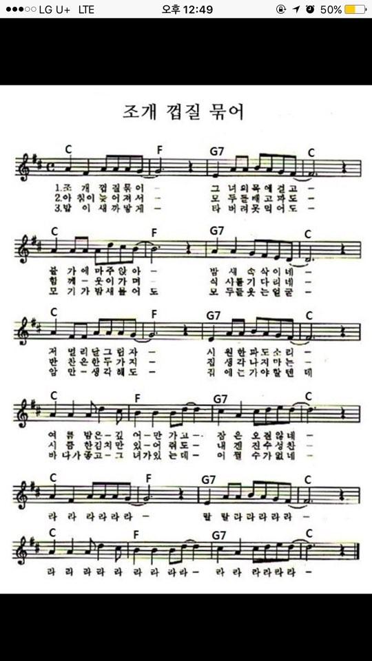 Korean Guitar Songs Myhubs