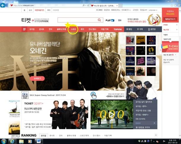 Buying Korean baseball game tickets in online! – Interpark