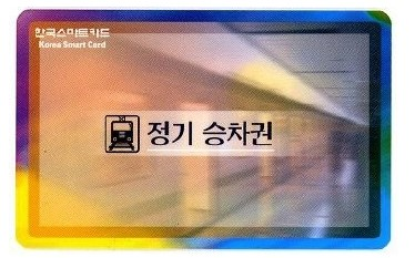 남인한 2