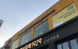남인한 1